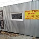 Аренда бытовок новосибирск, Новосибирск