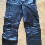 Продам брюки кожаные, Новосибирск