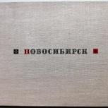 Н. Мейсак / Новосибирск. Фотоальбом (Прогресс, 1965) Отличная вещь, Новосибирск