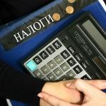 Бухгалтерские услуги, Новосибирск