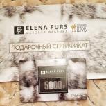 Подарочный сертификат в магазин Elena Furs на 5000, Новосибирск