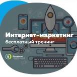 """Тренинг """"Быстрый старт в интернет-маркетинге"""", Новосибирск"""