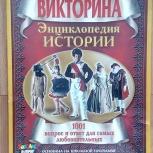 """Викторина """"Энциклопедия истории"""", Новосибирск"""