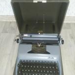 Печатная машинка 1956 грда, Новосибирск