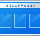 Информационные стенды скарманами А4,А5,А№, Новосибирск