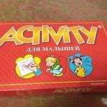 Настольная игра Activity для малышей, Новосибирск