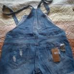 Продам джинсовые шоты, Новосибирск