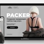 Создание продающих сайтов в Новосибирске, Новосибирск