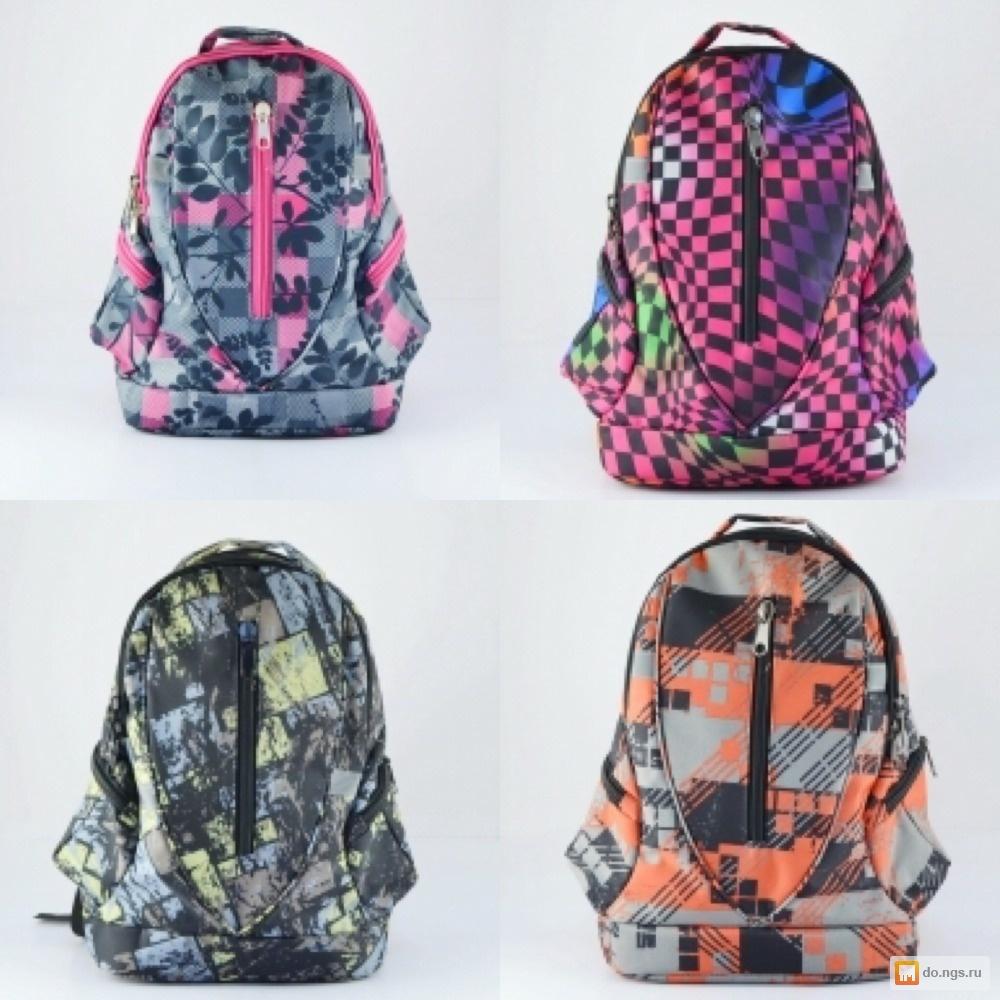 Школьные рюкзаки оптом от производителя в новосибирске рюкзаки для девочки 13 лет