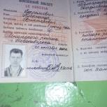 Найден военный билет, Новосибирск