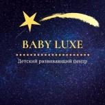 Детский центр Baby Luxe, Новосибирск