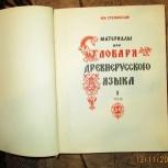 Срезневский И.И. Материалы для словаря древнерусского языка, Новосибирск