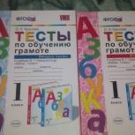 Продам рабочие тетради для 1 класса, Новосибирск