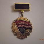 """Знак """"Победитель социалистического соревнования"""" 1980 года. СССР., Новосибирск"""