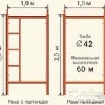 Леса строительные БУ, Новосибирск