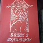 Продажа книг, Новосибирск
