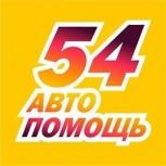 Автопомощь. Выезд на место., Новосибирск