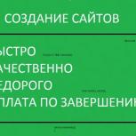 Сайты от 3 дней. Оплата по завершению, Новосибирск