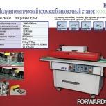 MF/S1 FORWARD  Полуавтоматический кромкооблицовочный станок, Новосибирск