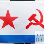 Флаги ВМФ СССР 70x105, Новосибирск
