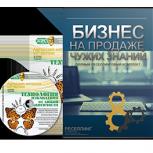 Технология избавления от любых вредных привычек, Новосибирск