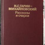Гарин-Михайловский. Очерки и рассказы, Новосибирск