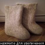 Продам б/у настоящие валенки самокатки из чистой 100% шерсти, Новосибирск