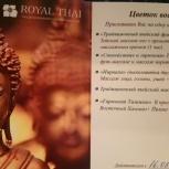 Сертификат на час масляного Тайского массажа, Новосибирск