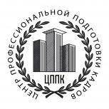 Центр професисональной переподготовки кадров, Новосибирск