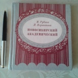 """Продам книгу """"НОВОСИБИРСКИЙ АКАДЕМИЧЕСКИЙ"""" о театре оперы и балета, Новосибирск"""