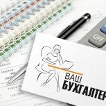 Бухгалтерское сопровождение Вашего бизнеса, Новосибирск