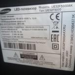 продам блоки на  телик жк UE32F5000AK, Новосибирск