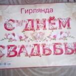 Гирлянда 'С днем свадьбы', Новосибирск