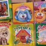 Книжки для первого чтения, Новосибирск