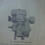 Двигатель УМЗ-5А, Новосибирск