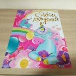 Единорог: набор для детского дня рождения, Новосибирск