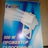 Продам прожектор галогенный Feron, Новосибирск