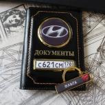 Обложка для автодокументов с автомобильным номером, Новосибирск