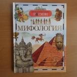 Учебник Мифология, Новосибирск
