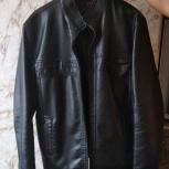 Продам кожаную куртку, Новосибирск