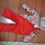 Продам зимний костюм на девочку, Новосибирск