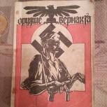 """Продам очень редкое издание, книгу """"Оружие Вермахта"""" !, Новосибирск"""