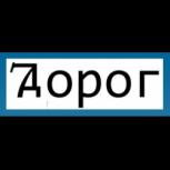 Перевозки по ХМАО, ЯНАО и всей России, Новосибирск