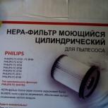 Цилиндрический фильтр для пылесоса филипс, Новосибирск
