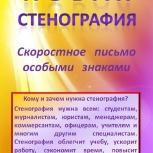 """Учебник - самоучитель  """"новая стенография"""", Новосибирск"""