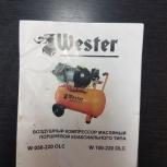 Воздушный компрессор Wester «W 100-220 OLC», Новосибирск
