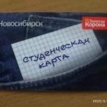 Стденческая карта, Новосибирск