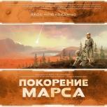 Покорение Марса, аренда настольной игры, Новосибирск