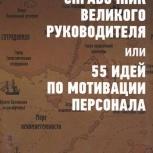 Карманный справочник великого руководителя, Новосибирск