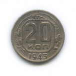 20 копеек 1943 г. СССР Монеты всех периодов в ассортименте!, Новосибирск
